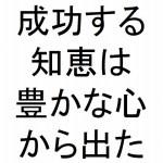 成功する知恵は豊かな心から出た斎藤一人361