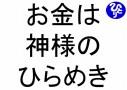 お金は神様のひらめき斎藤一人44