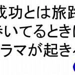 成功とは旅路歩いてるときにドラマが起きる斎藤一人49