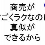 商売がすごくラクなのは真似ができるから斎藤一人53