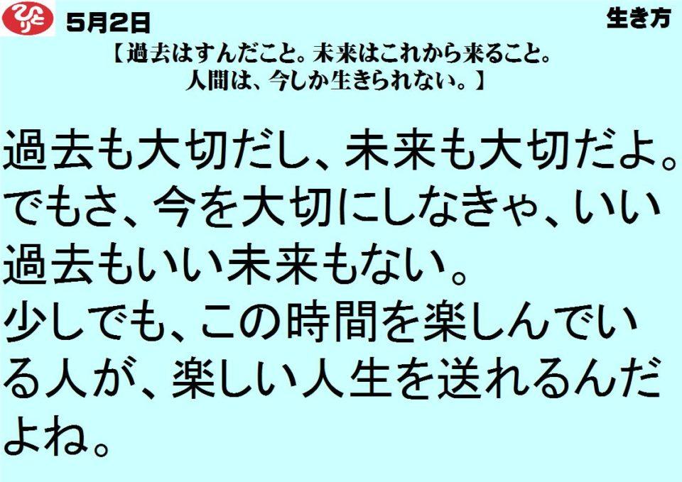 5月2日|過去はすんだこと未来はこれから来ること人間は今しか生きられない|一日一語斎藤一人|生き方
