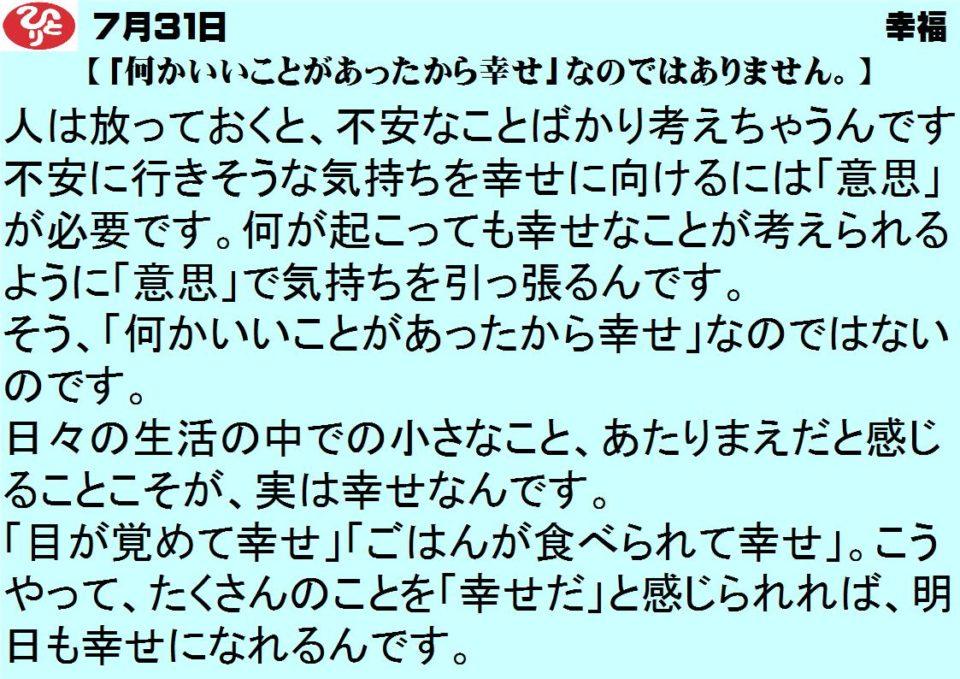 7月31日 何かいいことがあったから幸せなのではありません 一日一語斎藤一人 幸福