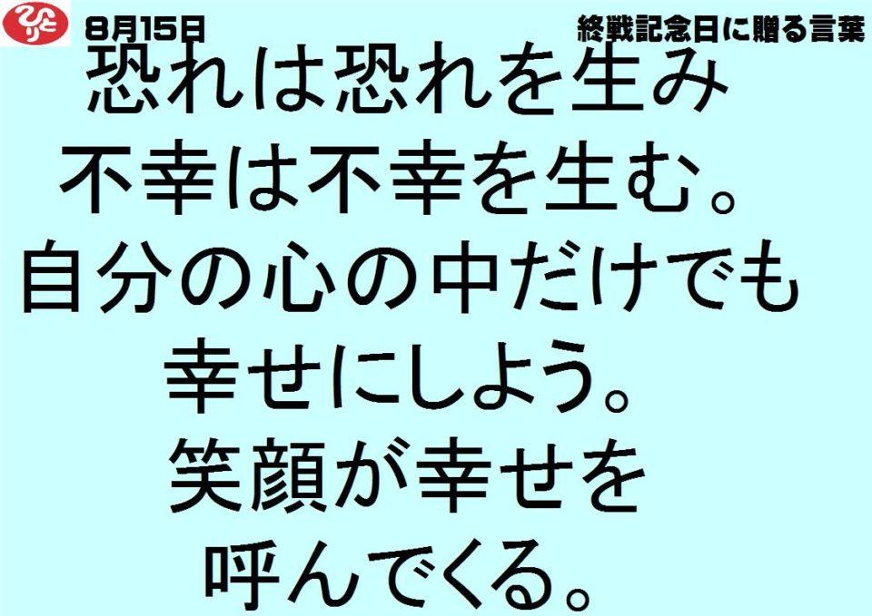 8月15日 終戦記念日に贈る言葉 一日一語斎藤一人