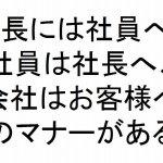 社長には社員へ社員は社長へ会社はお客様へのマナーがある斎藤一人|仕事がうまくいく315のチカラ77
