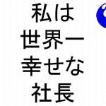 世界一幸せな社長斎藤一人|仕事がうまくいく315のチカラ85