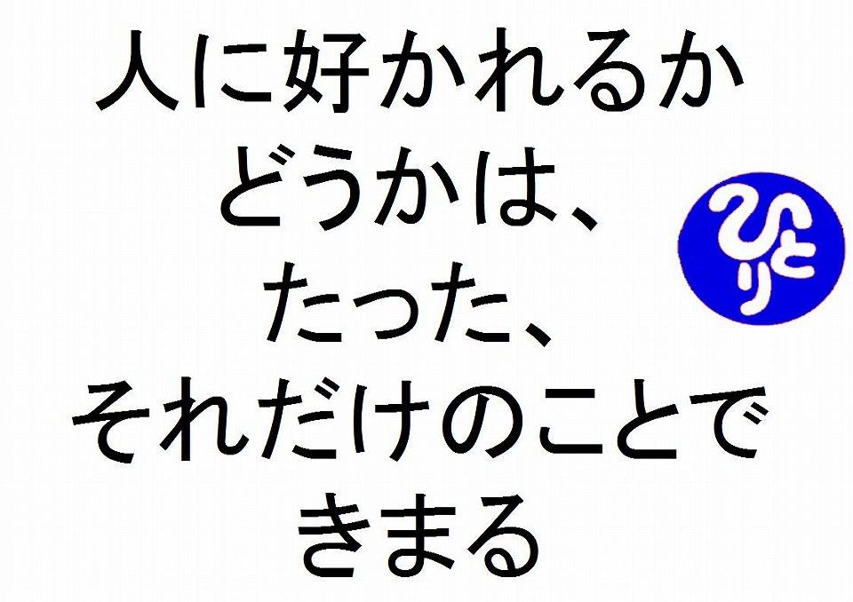 人に好かれるかどうかは、たった、それだけのことできまる斎藤一人|仕事がうまくいく315のチカラ89