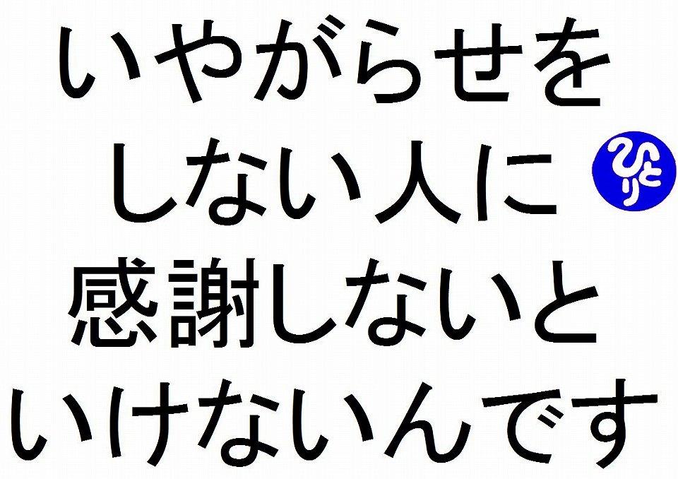 いやがらせをしない人に感謝しないといけないんです斎藤一人|仕事がうまくいく315のチカラ91