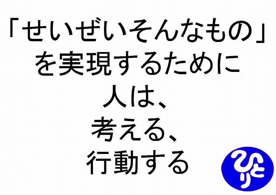 せいぜいそんなものを実現するために人は考える行動する斎藤一人 仕事がうまくいく315のチカラ