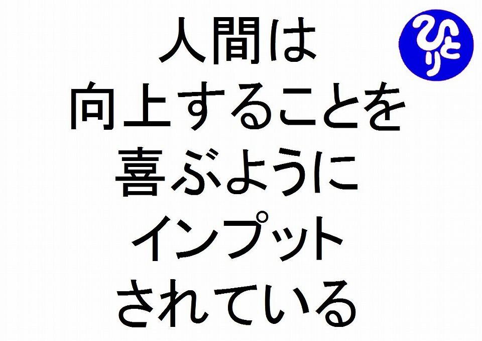 人間は向上することを喜ぶようにインプットされている斎藤一人|仕事がうまくいく315のチカラ124
