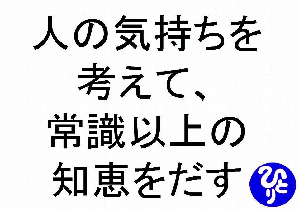 人の気持ちを考えて常識以上の知恵をだす斎藤一人|仕事がうまくいく315のチカラ133