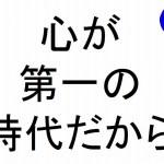 心が第一の時代だから斎藤一人|仕事がうまくいく315のチカラ110