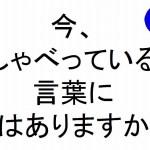 今しゃべっている言葉に愛はありますか斎藤一人|仕事がうまくいく315のチカラ135