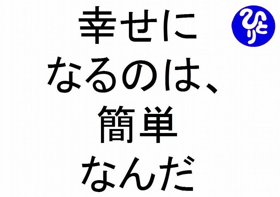幸せになるのは簡単なんだ斎藤一人|仕事がうまくいく315のチカラ136