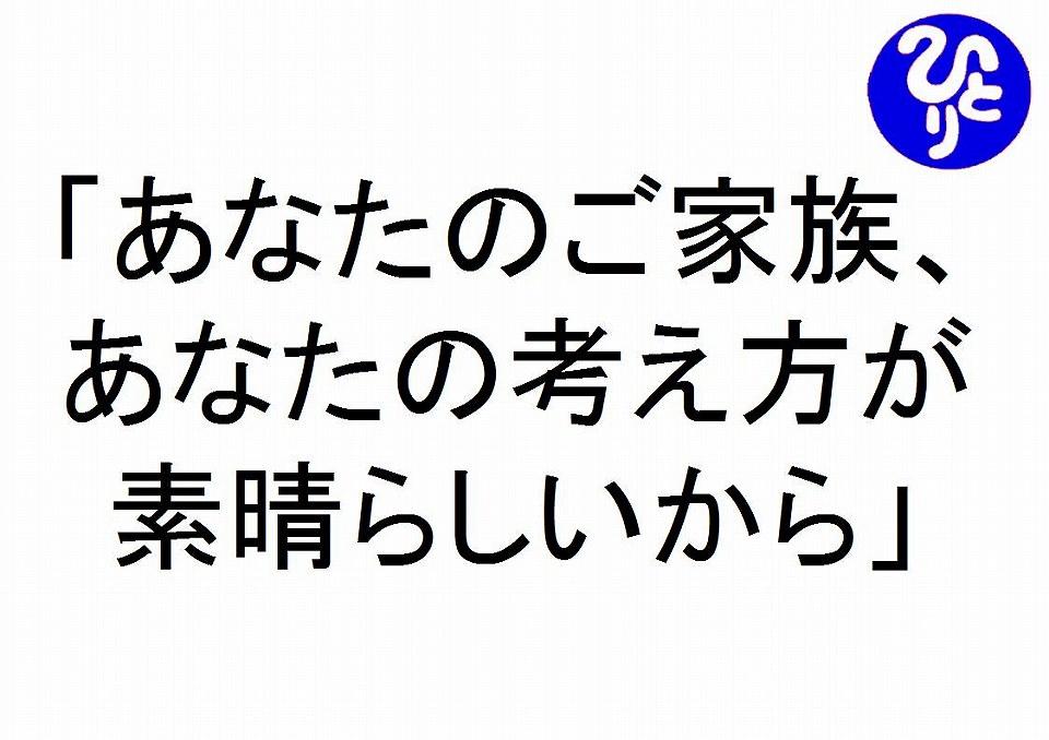 「あなたのご家族、あなたの考え方が素晴らしいから」斎藤一人|仕事がうまくいく315のチカラ118
