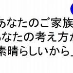 あなたのご家族あなたの考え方が素晴らしいから斎藤一人|仕事がうまくいく315のチカラ118