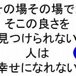 その場その場でそこの良さを見つけられない人は幸せになれない斎藤一人|仕事がうまくいく315のチカラ108