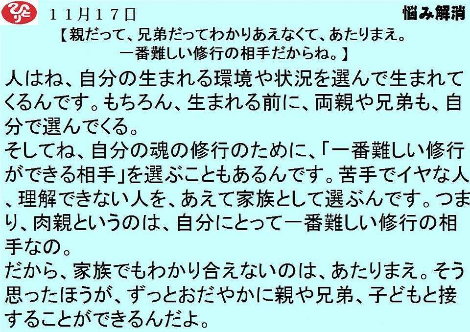 11月17日|親だって、兄弟だってわかりあえなくて、あたりまえ一番難しい修行の相手だからね。|一日一語斎藤一人|悩み解消