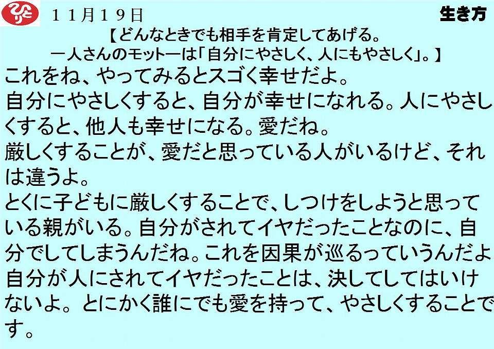 11月19日|どんなときでも相手を肯定してあげる。一人さんのモットーは「自分にやさしく、人にもやさしく」。|一日一語斎藤一人|生き方