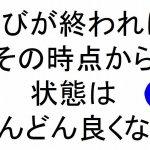 学びが終わればその時点から状態はどんどん良くなる斎藤一人|仕事がうまくいく315のチカラ111