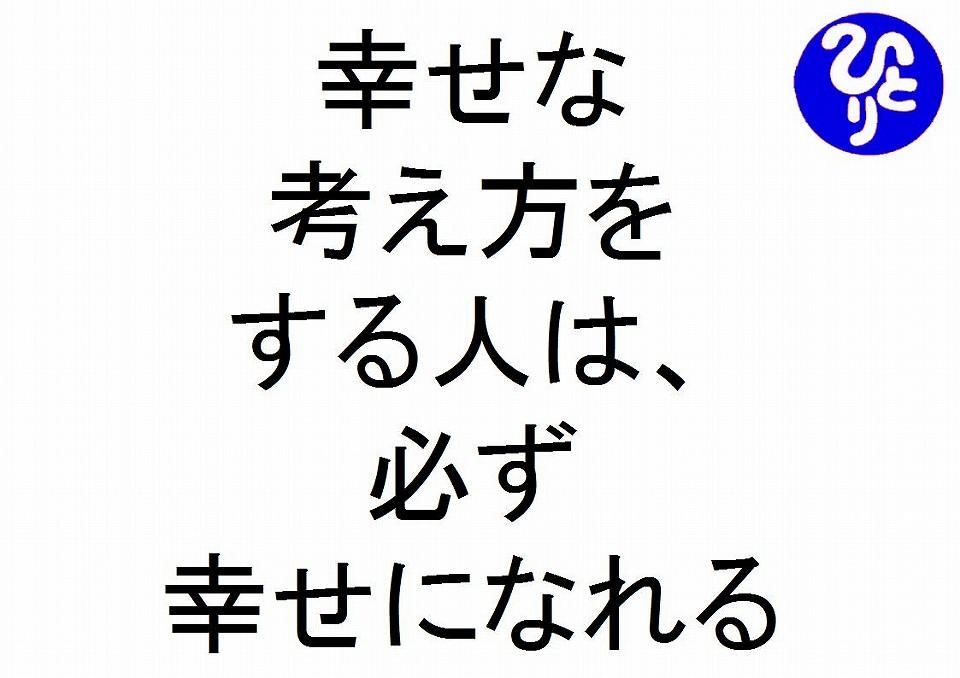 幸せな考え方をする人は、必ず幸せになれる斎藤一人|仕事がうまくいく315のチカラ144