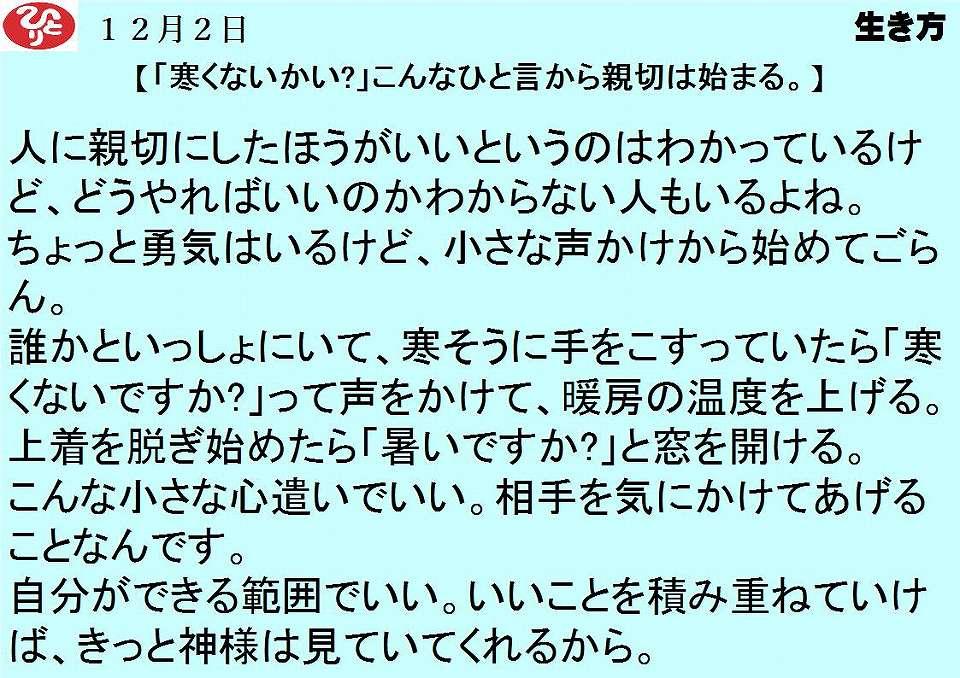 12月2日|寒くないかいこんなひと言から親切は始まる|一日一語斎藤一人|生き方
