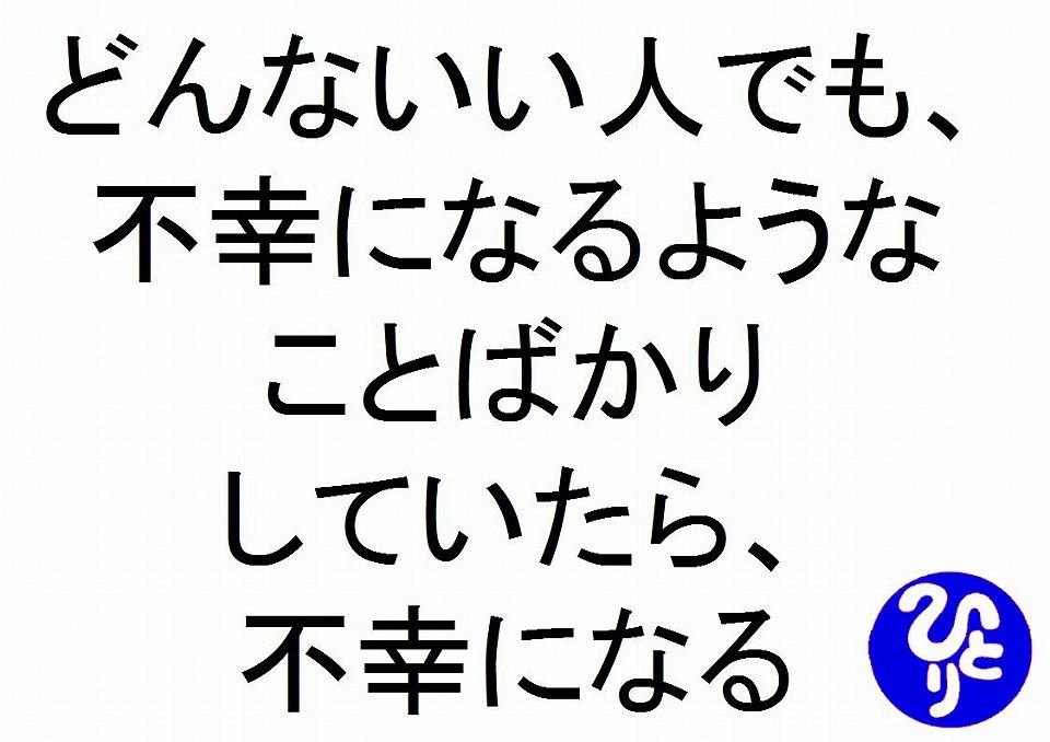 どんないい人でも不幸になるようなことばかりしていたら不幸になる斎藤一人|仕事がうまくいく315のチカラ148