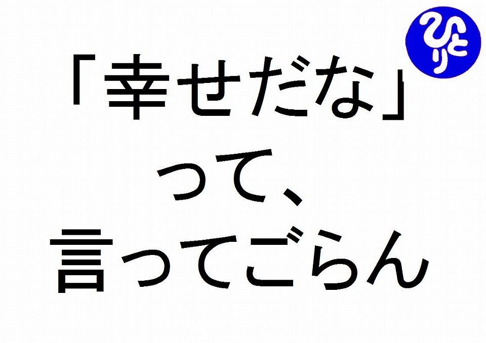 幸せだなって言ってごらん斎藤一人|仕事がうまくいく315のチカラ149