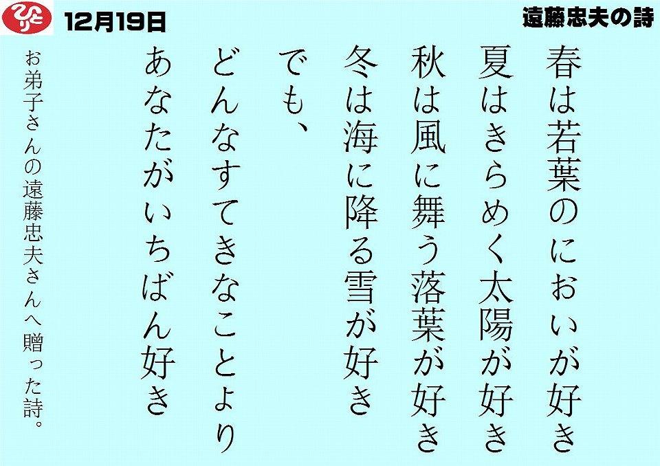 12月19日 遠藤忠夫の詩 一日一語斎藤一人