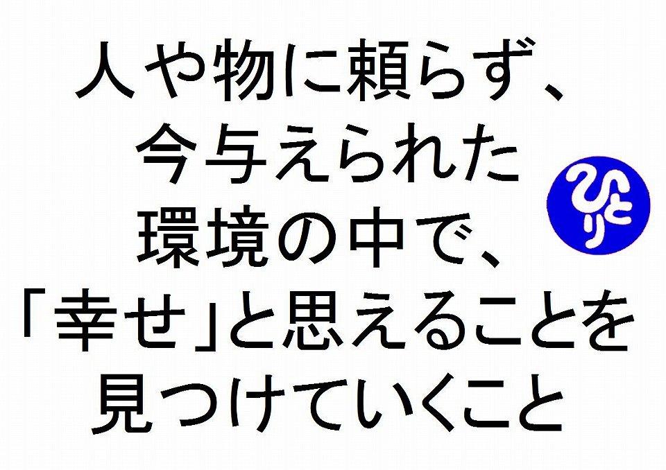 人や物に頼らず、今与えられた環境の中で、「幸せ」と思えることを見つけていくこと斎藤一人|仕事がうまくいく315のチカラ151