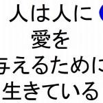 人は人に愛を与えるために生きている斎藤一人|仕事がうまくいく315のチカラ157