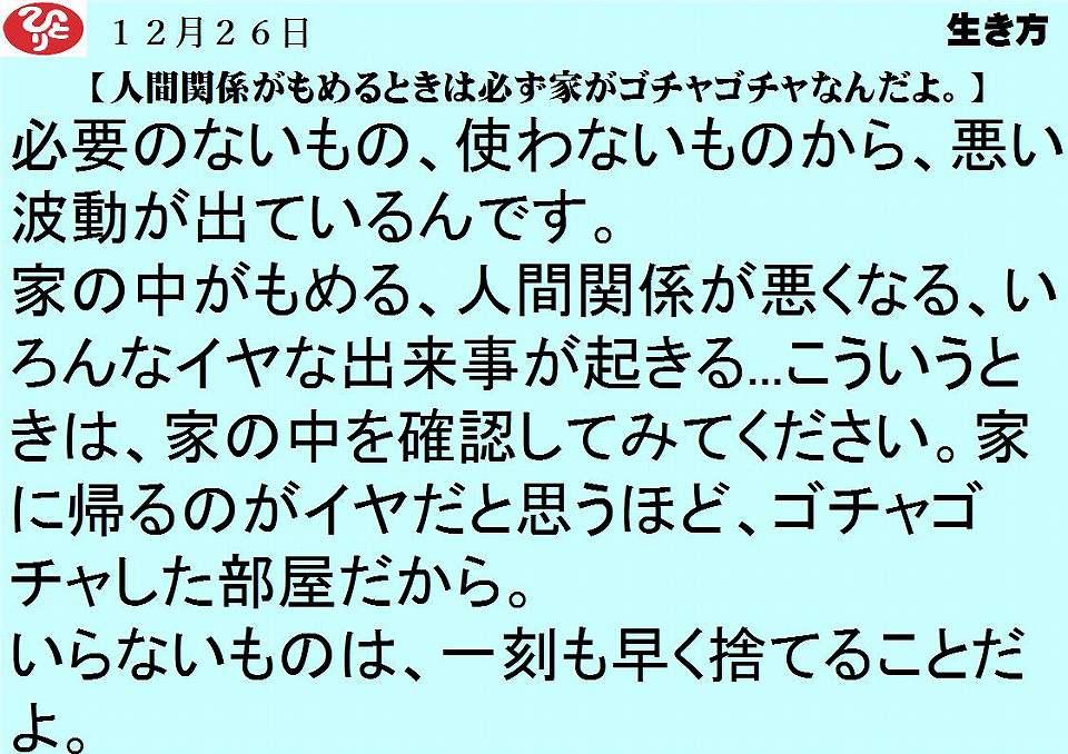 12月26日|人間関係がもめるときは必ず家がゴチャゴチャなんだよ|一日一語斎藤一人|生き方
