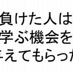 負けた人は学ぶ機会を与えてもらった斎藤一人|仕事がうまくいく315のチカラ164