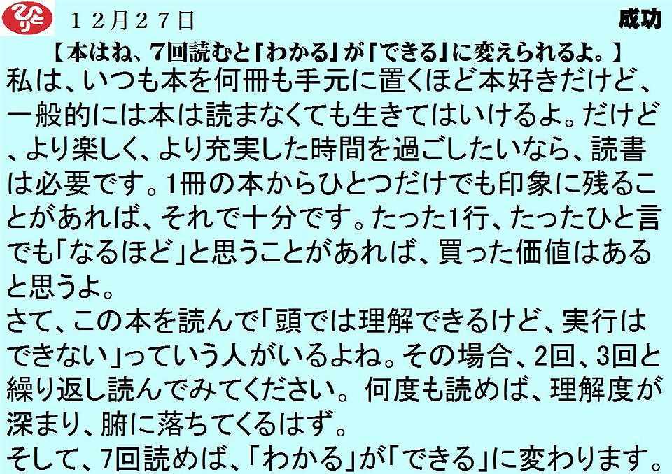 12月27日|本はね7回読むとわかるができるに変えられるよ|一日一語斎藤一人|成功