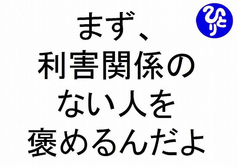 まず利害関係のない人を褒めるんだよ斎藤一人|仕事がうまくいく315のチカラ141