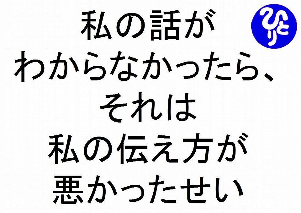 私の話がわからなかったらそれは私の伝え方が悪かったせい斎藤一人|仕事がうまくいく315のチカラ195