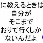 人に教えるときは自分がそこまでおりて行くしかないんだよ斎藤一人|仕事がうまくいく315のチカラ198