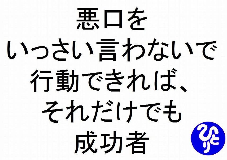 悪口をいっさい言わないで行動できればそれだけでも成功者斎藤一人|仕事がうまくいく315のチカラ200