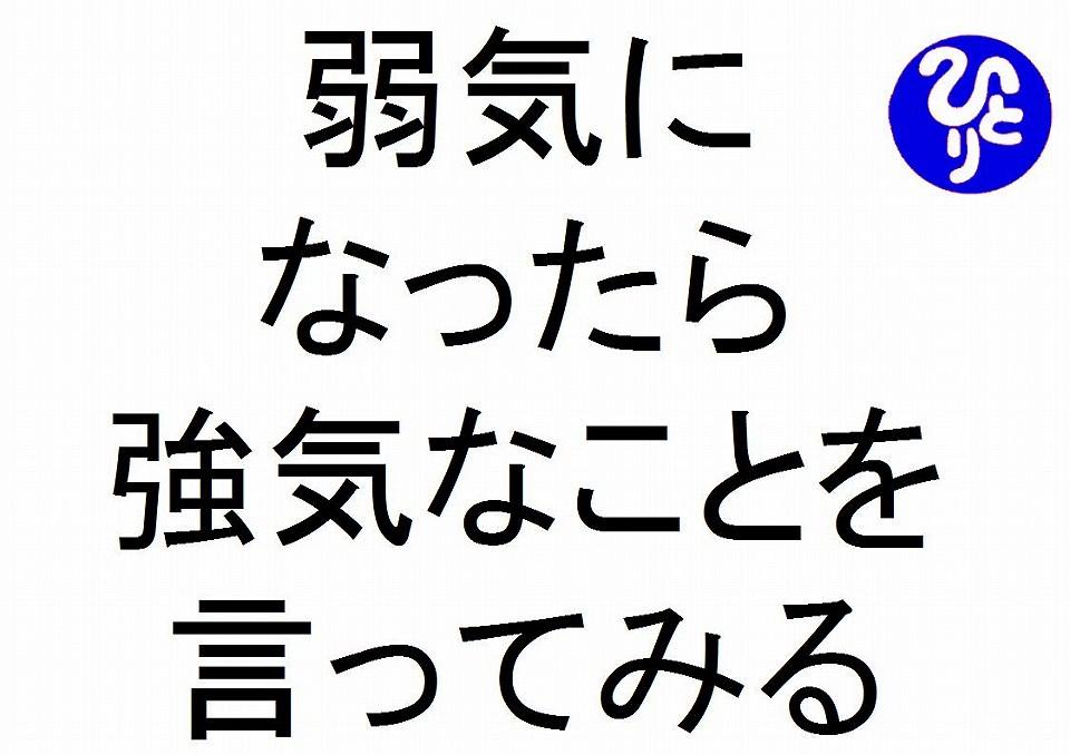 弱気になったら強気なことを言ってみる斎藤一人|仕事がうまくいく315のチカラ177