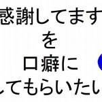 感謝してますを口癖にしてもらいたい斎藤一人|仕事がうまくいく315のチカラ211