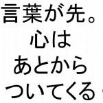 言葉が先心はあとからついてくる斎藤一人|仕事がうまくいく315のチカラ218