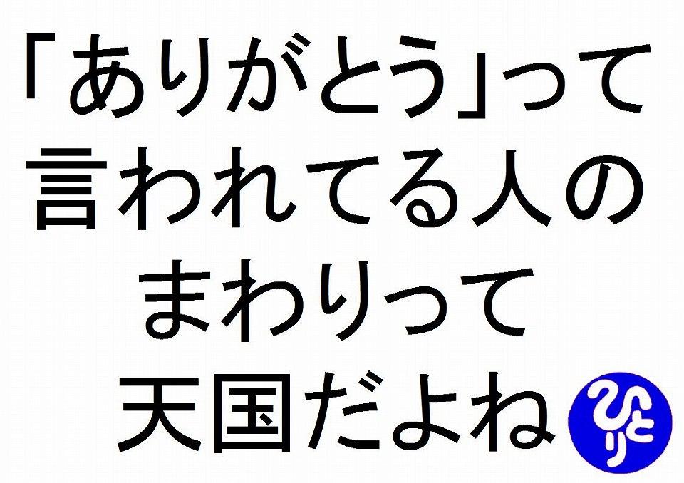 ありがとうって言われてる人のまわりって天国だよね斎藤一人 仕事がうまくいく315のチカラ206