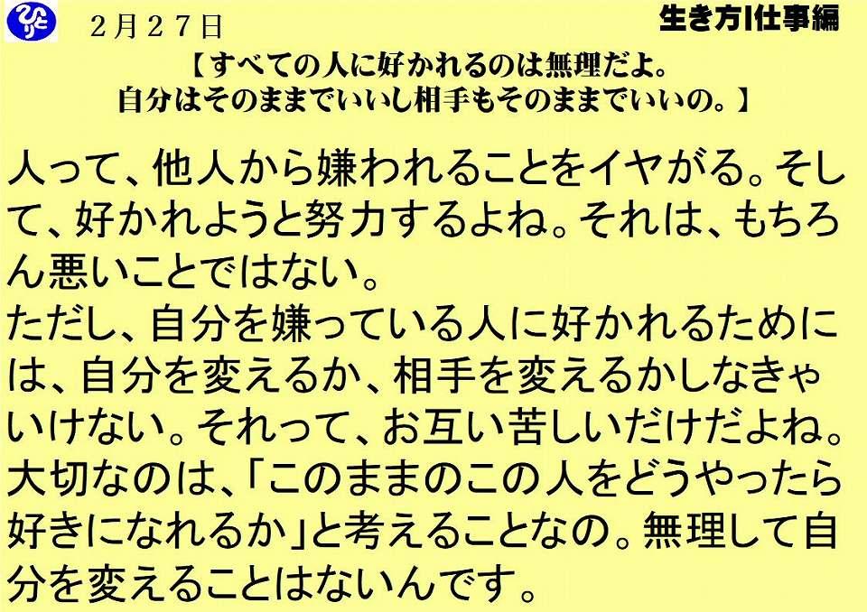 2月27日|すべての人に好かれるのは無理だよ自分はそのままでいいし相手もそのままでいいの|仕事一日一語斎藤一人|生き方