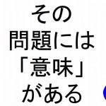 その問題には意味がある斎藤一人|仕事がうまくいく315のチカラ208