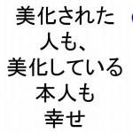 美化された人も美化している本人も幸せ斎藤一人|仕事がうまくいく315のチカラ234