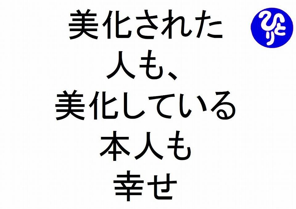 美化された人も美化している本人も幸せ斎藤一人 仕事がうまくいく315のチカラ234