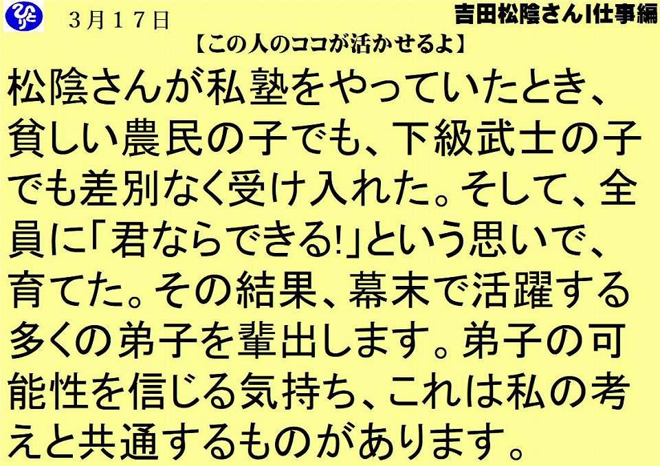 3月17日|この人のココが活かせるよ|仕事一日一語斎藤一人|吉田松陰さん