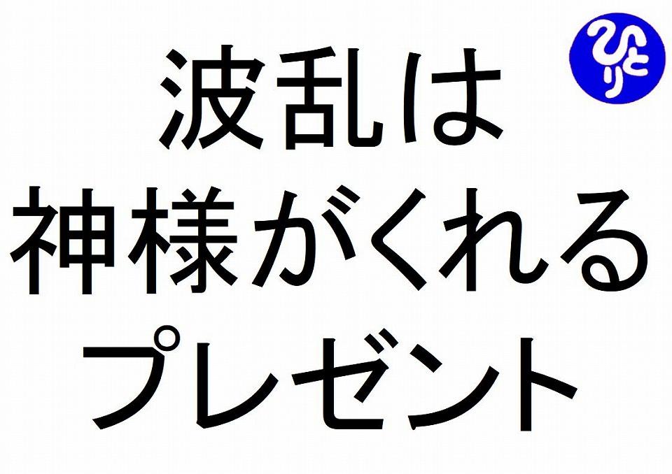 波乱は神様がくれるプレゼント斎藤一人|仕事がうまくいく315のチカラ254