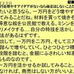 3月23日|一万円を増やすアイデアがないなら商売はしないことだよ|仕事一日一語斎藤一人|