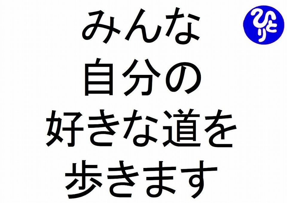 みんな自分の好きな道を歩きます斎藤一人 仕事がうまくいく315のチカラ261