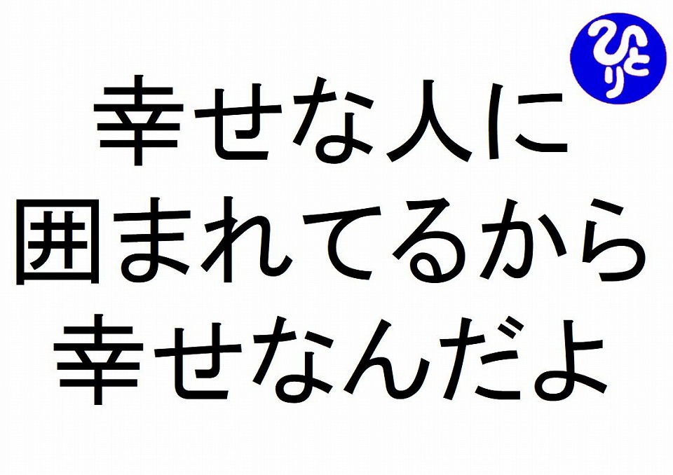 幸せな人に囲まれてるから幸せなんだよ斎藤一人|仕事がうまくいく315のチカラ262